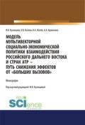 Модель мультивекторной социально-экономической политики взаимодействия российского Дальнего Востока и стран АТР – путь снижения эффектов от «больших вызовов»