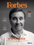 Forbes 12-2020