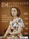 Журнал «Музыкальная жизнь» №11 (1216), ноябрь 2020