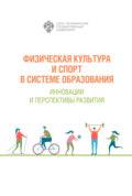 Физическая культура и спорт в системе образования. Инновации и перспективы развития