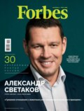Forbes 02-2021