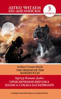 Приключения Шерлока Холмса: Собака Баскервилей \/ The Hound of the Baskervilles