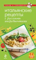 Итальянские рецепты с русскими ингредиентами