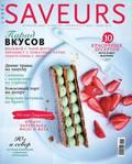 Журнал Saveurs №05-06\/2014