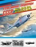 Реактивные первенцы СССР – МиГ-9, Як-15, Су-9, Ла-150, Ту-12, Ил-22 и другие