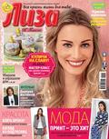 Журнал «Лиза» №15\/2015