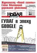 Новая газета 60-2015