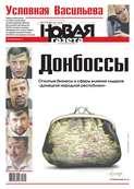 Новая газета 91-2015