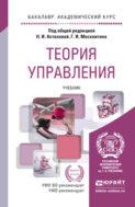 Теория управления. Учебник для академического бакалавриата