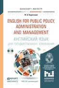Английский язык для государственного управления + CD. Учебник и практикум для бакалавриата и магистратуры