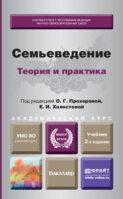 Семьеведение: теория и практика 2-е изд., пер. и доп. Учебник для академического бакалавриата