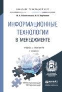 Информационные технологии в менеджменте 2-е изд., пер. и доп. Учебник и практикум для прикладного бакалавриата