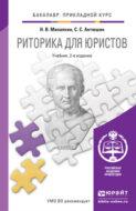 Риторика для юристов 2-е изд., пер. и доп. Учебник для прикладного бакалавриата