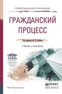 Гражданский процесс. Учебник и практикум для СПО