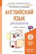 Английский язык для социологов. Учебник и практикум для академического бакалавриата