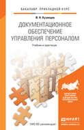 Документационное обеспечение управления персоналом. Учебник и практикум для прикладного бакалавриата