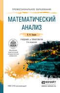 Математический анализ 2-е изд., испр. и доп. Учебник и практикум для СПО