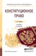 Конституционное право 3-е изд., пер. и доп. Учебник для СПО