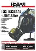 Новая газета 123-2015