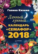 Дачный лунный календарь «Семафор» на 2018 год