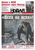 Новая газета 04-2016