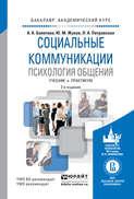 Социальные коммуникации. Психология общения 2-е изд., пер. и доп. Учебник и практикум для академического бакалавриата
