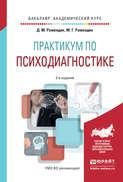 Практикум по психодиагностике 2-е изд., испр. и доп. Учебное пособие для академического бакалавриата