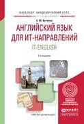 Английский язык для ит-направлений. It-english 2-е изд., испр. и доп. Учебное пособие для академического бакалавриата