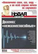 Новая газета 95-2016