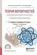 Теория вероятностей и математическая статистика с применением mathcad 2-е изд., испр. и доп. Учебник и практикум для СПО
