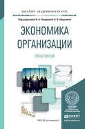 Экономика организации. Практикум. Учебное пособие для академического бакалавриата