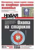 Новая газета 108-2016