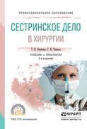 Сестринское дело в хирургии 2-е изд., испр. и доп. Учебник и практикум для СПО