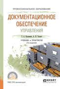 Документационное обеспечение управления 2-е изд., испр. и доп. Учебник и практикум для СПО