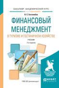 Финансовый менеджмент в туризме и гостиничном хозяйстве 2-е изд., испр. и доп. Учебник для академического бакалавриата