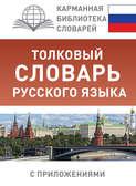 Толковый словарь русского языка с приложениями
