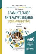 Сравнительное литературоведение (компаративистика) 2-е изд., испр. и доп. Учебник для бакалавриата и магистратуры