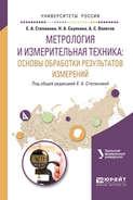 Метрология и измерительная техника: основы обработки результатов измерений. Учебное пособие для вузов