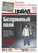 Новая газета 123-2016