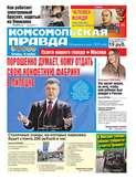 Комсомольская Правда. Москва 131-2016