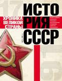История СССР. Хроника великой страны. 1917–1991