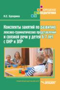 Конспекты занятий по развитию лексико-грамматических представлений и связной речи у детей 6–7 лет с ОНР и ЗПР