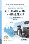 Технические средства автоматизации и управления 2-е изд., испр. и доп. Учебник для СПО