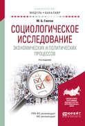 Социологическое исследование экономических и политических процессов 4-е изд., испр. и доп. Учебное пособие для академического бакалавриата