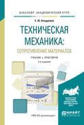 Техническая механика: сопротивление материалов 2-е изд., испр. и доп. Учебник и практикум для академического бакалавриата