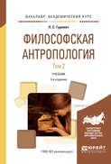 Философская антропология в 2 т. Том 2 3-е изд., испр. и доп. Учебник для академического бакалавриата