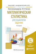 Математическая статистика для социологов. Задачник 2-е изд., испр. и доп. Учебное пособие для академического бакалавриата