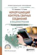 Неразрушающий контроль сварных соединений в машиностроении 2-е изд., испр. и доп. Учебное пособие для СПО
