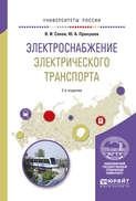 Электроснабжение электрического транспорта 2-е изд., испр. и доп. Учебное пособие для вузов