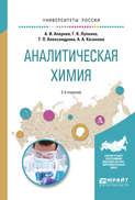 Аналитическая химия 2-е изд., испр. и доп. Учебное пособие для вузов